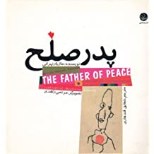 The Father Of Peace: When I was 8 years old, I wanted to draw a picture of my father, but the war changed his picture...