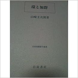 環と加群 (岩波基礎数学選書) | ...