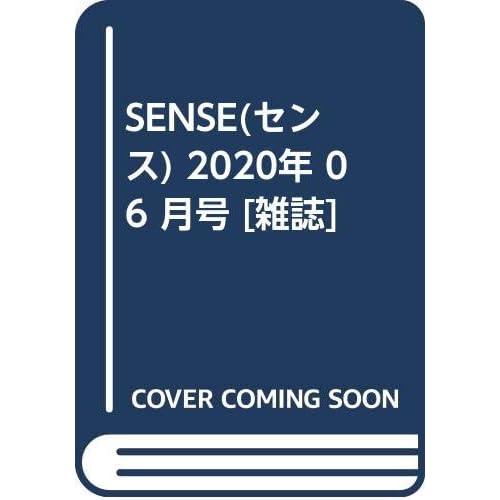 SENSE 2020年 6月号 表紙画像