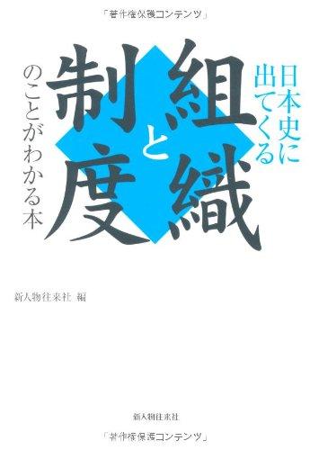日本史に出てくる組織と制度のことがわかる本