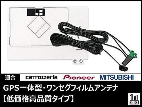 AVIC-RZ05 対応 GPS一体型 ワンセグ フィルムアンテナ セット HF201 タイプ 【低価格高品質タイプ】