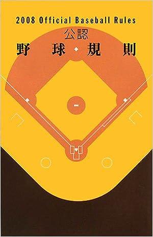 公認野球規則〈2008〉 | 日本プ...