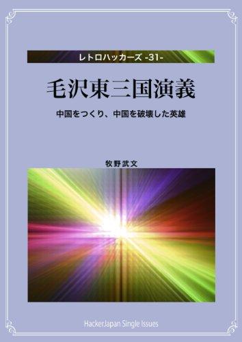 Moutakutou Sangoku Engi: Chuugokuwo Tukuri Chuugokuwo Hakaishita Eiyuu Retorohakkaazu (Japanese Edition)