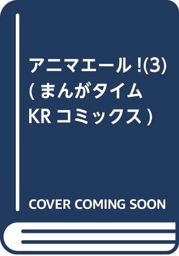 アニマエール!  (3) (まんがタイムKRコミックス)