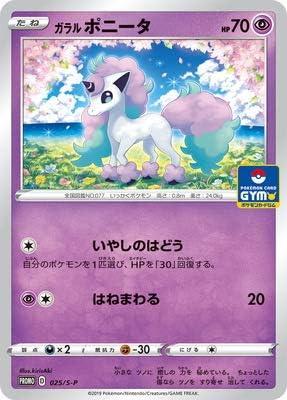 ポケモンカードゲーム PK-S-P-025 ガラル ポニータ
