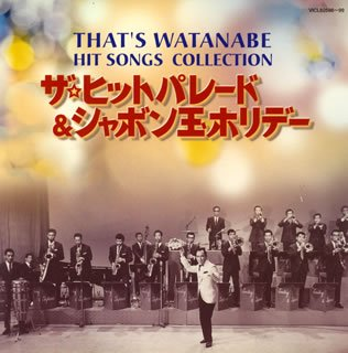 Amazon | That's WATANABE ヒッ...