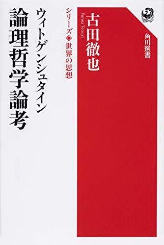 ウィトゲンシュタイン 論理哲学論考 シリーズ世界の思想 (角川選書)