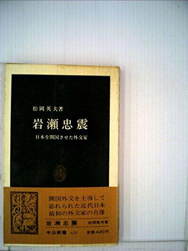 岩瀬忠震―日本を開国させた外交家 (1981年) (中公新書)