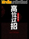 高位过招 (大型长篇官场连续系列小说)