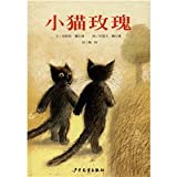 img - for Xinyi World Featured picture book: kitten Rose(Chinese Edition) book / textbook / text book