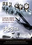 Blue Sky Korean Movie Dvd English Subtitle NTSC All Region