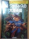 AD&Dシリーズ〈4〉ウェイレスの大魔術師 (富士見文庫―富士見ドラゴンブック)