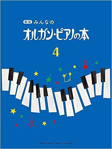 オルガン ピアノ の 本 4