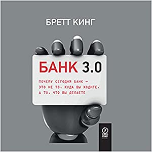 Bank 3.0 [Russian Edition]: Why Banking Is No Longer Somewhere You Go but Something You Do Audiobook by Brett King Narrated by Stanislav Koncevich