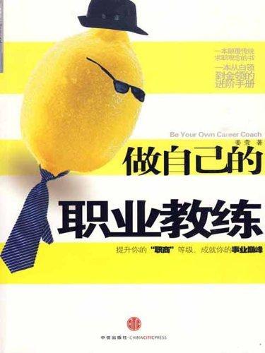 zuoziji-de-zhiye-jiaolian-chinese-edition