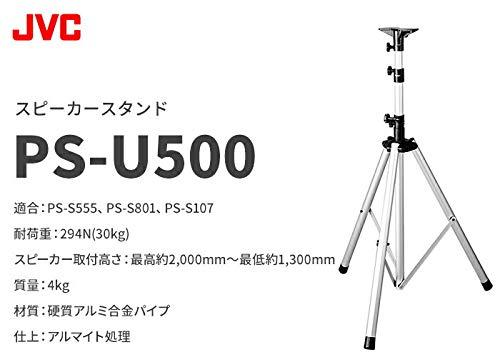 ビクター(特機) PS-U500 スピーカースタンド B07H96XW43