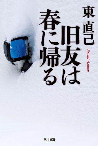 旧友は春に帰る ススキノ探偵シリーズ (ハヤカワ文庫JA)