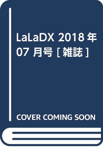 LaLaDX 2018年 07 月号 [雑誌]