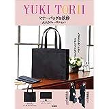 YUKI TORII(ユキトリイ)大人のフォーマルセット マナーバッグ&袱紗