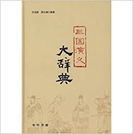 Three Kingdoms Dictionary (hardcover )(Chinese Edition)