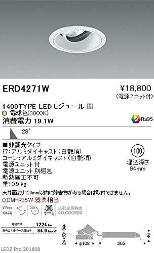 ENDO LEDユニバーサルダウンライト 電球色3000K Ra95 白 埋込穴φ100mm 非調光 CDM-R35W相当 広角 ERD4271W(ランプ付) B07514SRHD