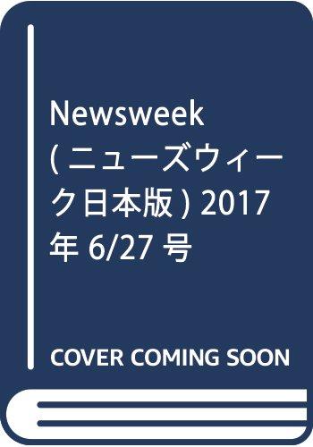 Newsweek (ニューズウィーク日本版) 2017年 6/27号 [インテリジェンス戦争 中国の標的]