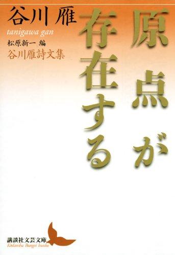 原点が存在する 谷川雁詩文集 (講談社文芸文庫)