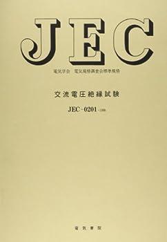 JEC 交流電圧絶縁試験