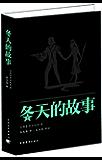 冬天的故事 (新青年文库•莎士比亚戏剧朱生豪原译本全集)