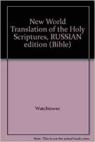 new world translation of the holy scriptures download