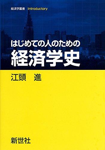 はじめての人のための経済学史 (経済学叢書Introductory)