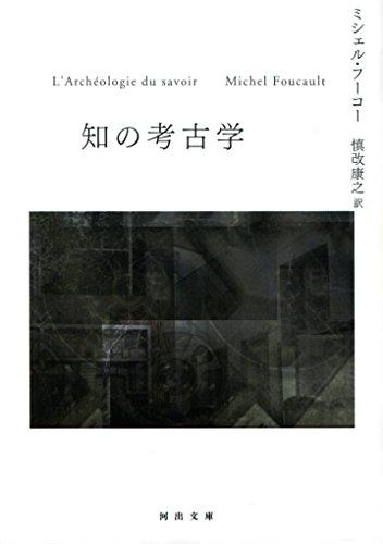 知の考古学 (河出文庫)