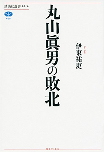 丸山眞男の敗北 (講談社選書メチエ)