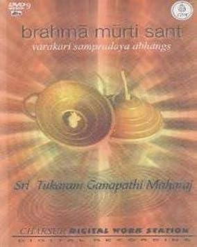 Sant Tochi Jana Jagi Vaarkari Saampradayik Kirtan Music MP3