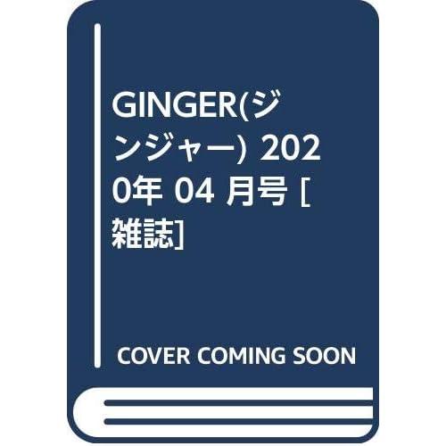 GINGER 2020年4月号 画像