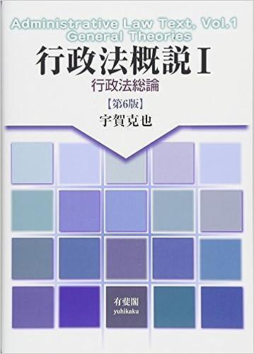 行政法概説I -- 行政法総論 第6...