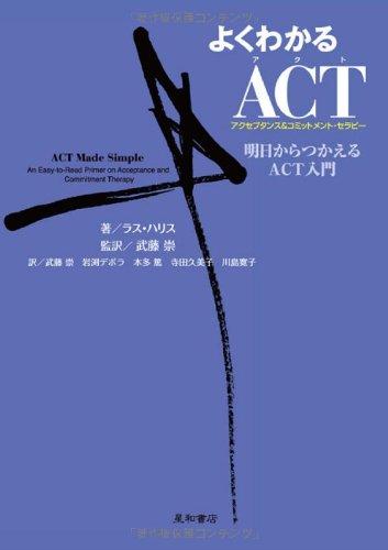 よくわかるACT(アクセプタンス&コミットメント・セラピー) 明日からつかえるACT入門