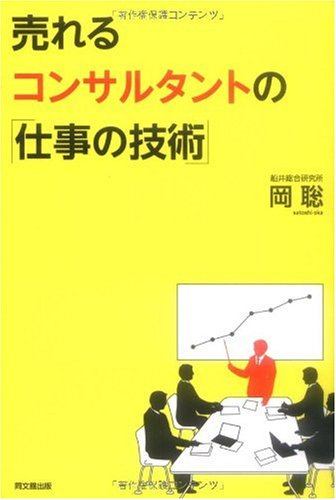 売れるコンサルタントの「仕事の技術」 (DO BOOKS)