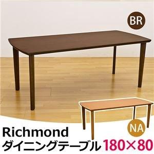ダイニングテーブル/リビングテーブル 【幅180cm×奥行80cm】 長方形 木製 Richmond ブラウン B01CXFWMLO