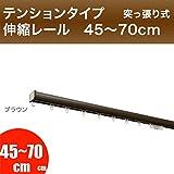 ワンタッチ カーテンレール 突っ張りタイプのテンションレール 45cm-70cm ブラウン