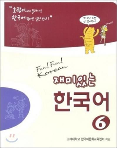 fun-korean-6-korean-edition