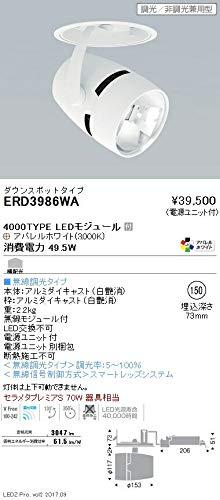 ENDO LEDウォールウォッシャースポットライト 電球色3000K Ra95 埋込穴φ150mm 無線調光 セラメタプレミアS70W相当 横配光 ERD3986WA(ランプ付) B07511RFCM