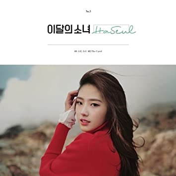 MONTHLY GIRL LOONA - [HASEUL] Single Album CD+Photo Book+Card+Attendance  Book