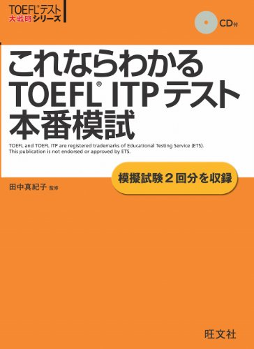 If this TOEFL ITP test mock production can be seen (TOEFL (R) grand strategy) (2012) ISBN: 4010941847 [Japanese Import]
