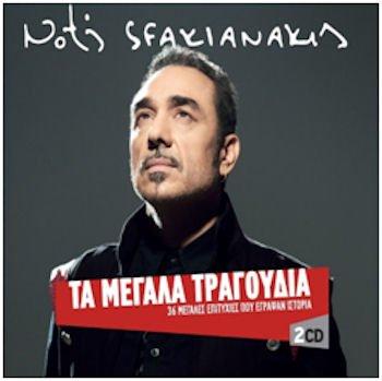 ta-megala-tragoudia-36-megales-epitygies-pou-egrapssan-istoria-2cd-best-of