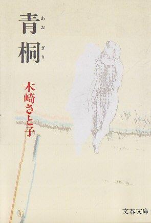 青桐 (文春文庫)