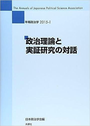 政治理論と実証研究の対話 (年報...