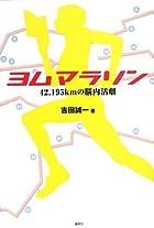 ヨム マラソン 42.195kmの脳内活劇 (Journal labo)