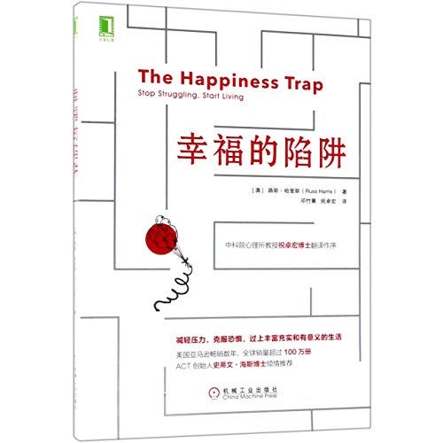 The Happiness Trap:Stop Struggling,Start Living (Chinese Edition)
