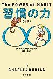 習慣の力〔新版〕 (ハヤカワ・ノンフィクション文庫)